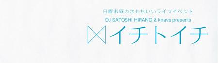 DJ Satoshi Hirano & knave presents[1×1 イチトイチ vol.3]