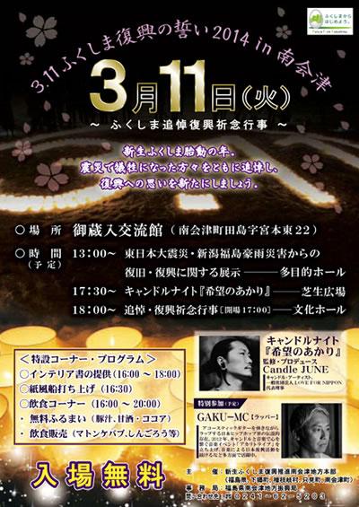 3.11 ふくしま復興の誓い 2014 in 南会津