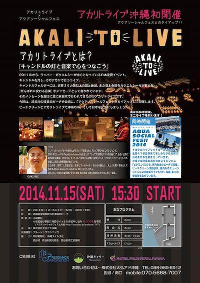 akalitolive @沖縄