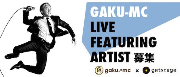 GAKU-MC×getstage<br />GAKU-MC LIVE FEATURING ARTIST募集