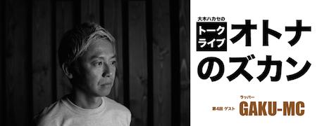 大木ハカセのトークライブ【 オトナのズカン Vol.4 】