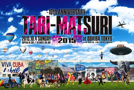 旅祭2015 ~10th Anniversary~