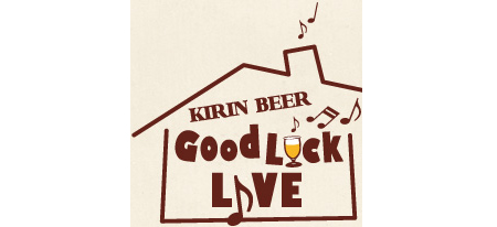 KIRIN BEER GOOD LUCK LIVE<br />公開生放送ライブ