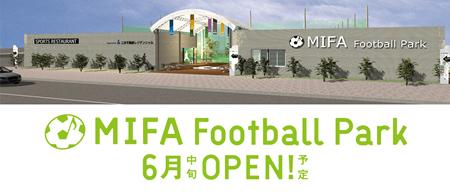 MIFA Football Park (仮称)始めます!