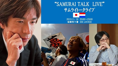 「SAMURAI TALK LIVE & パブリックビューイング」