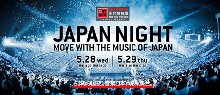 「SAYONARA国立競技場 FINAL WEEK JAPAN NIGHT」