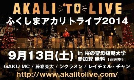 ふくしまアカリトライブ2014