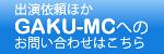 GAKU-MC – contact