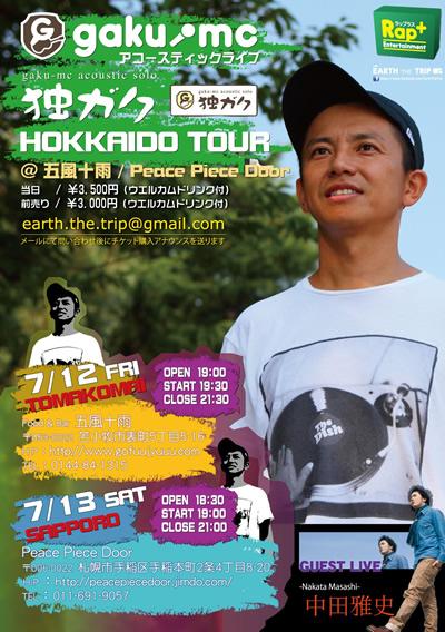 「独ガク HOKKAIDO TOUR」