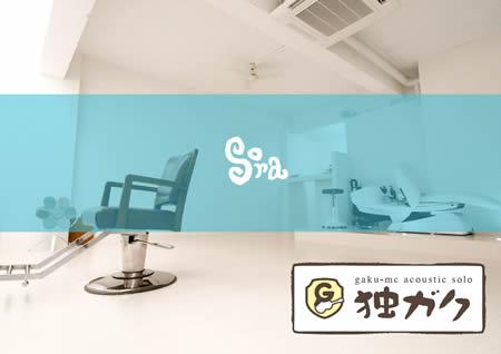 独ガク @ Sora Hair feat. ケンマスイ