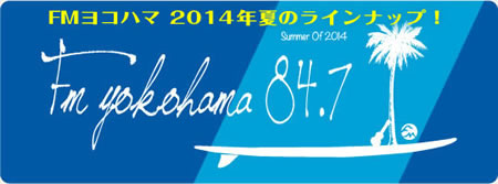 FamilyMart collection PRESENTS<br />Fm yokohama 84.7 Family Beach 2014 江の島with VERANDA<br />公開生放送