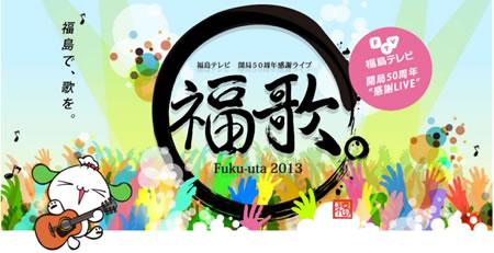 「福歌。2013~福島で、歌を。」