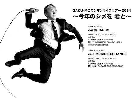 GAKU-MCワンマンライブツアー 2014<br />~今年のシメを 君と~