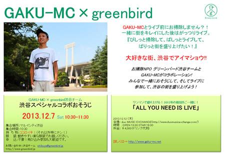 「GAKU-MC × greenbird渋谷チーム 渋谷ペシャルコラボおそうじ」