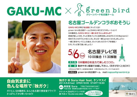 GAKU-MC×green bird@名古屋