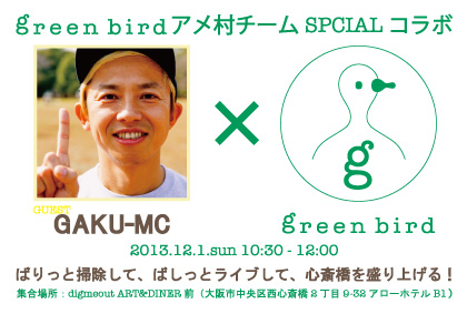 「GAKU-MC × greenbirdアメ村チーム スペシャルコラボおそうじ」