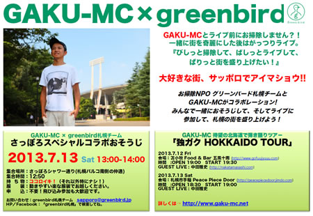 「GAKU-MC × greenbird札幌チーム <br />さっぽろスペシャルコラボおそうじ」