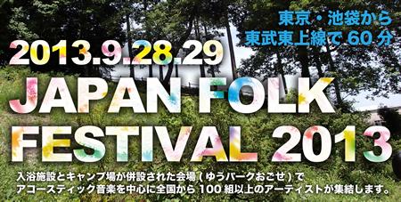 「JAPAN FOLK FESTIVAL 2013」