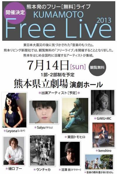 「KUMAMOTO Free Live 2013」