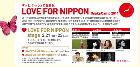 LOVE FOR NIPPON Osaka Camp 2014
