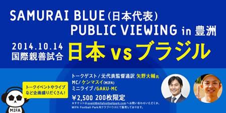 SAMURAI BLUE(日本代表) PUBLIC VIEWING in 豊洲<br />2014.10.14 国際親善試合 日本vsブラジル
