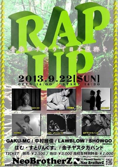 「RAP UP」