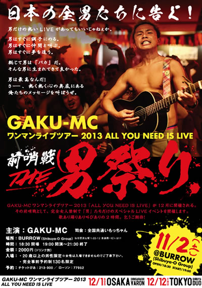 ワンマンライブツアー2013 ALL YOU NEED IS LIVE 前哨戦 <br />「THE 男祭り」