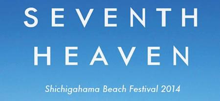 セブンスヘブン七が浜ビーチフェスティバル2014