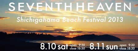 「七ケ浜ビーチフェスティバル」