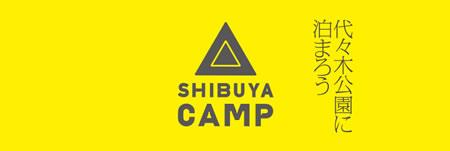 PROJECT 72 代々木公園イベントSHIBUYA CAMP 2013 <br />「~代々木公園に泊まって、本気の災害訓練をしよう~」