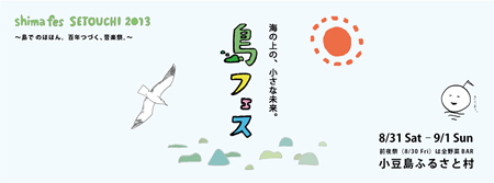 「shima fes SETOUCHI 2013」