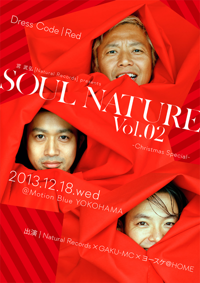 宮 武弘[Natural Records] presents <br />「SOUL NATURE vol.2 ~クリスマススペシャル~」