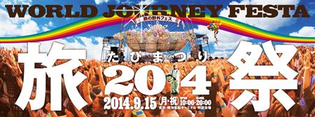旅祭 2014