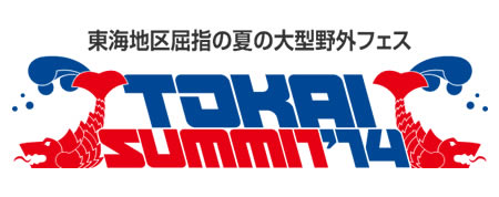 TOKAI SUMMIT '14