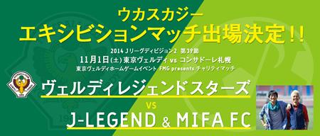 東京ヴェルディホームゲームイベント<br />FMG presentsチャリティマッチ<br />ヴェルディレジェンドスターズ VS J-LEGEND &#038; MIFA FC