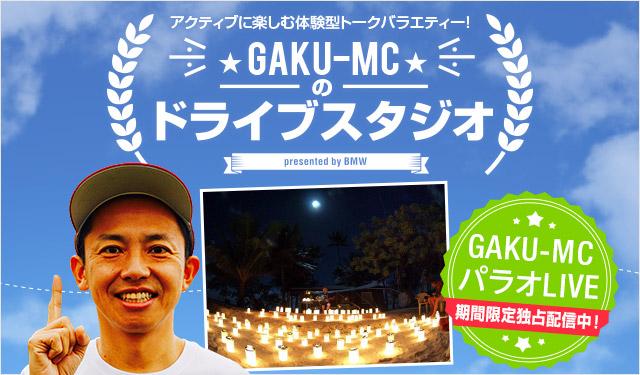 独占配信!GAKU-MC出演「アカリトライブinパラオ」