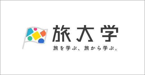 """旅大学  〜旅するラッパー""""GAKU-MC""""流! 世界を楽しむとっておきの方法〜"""