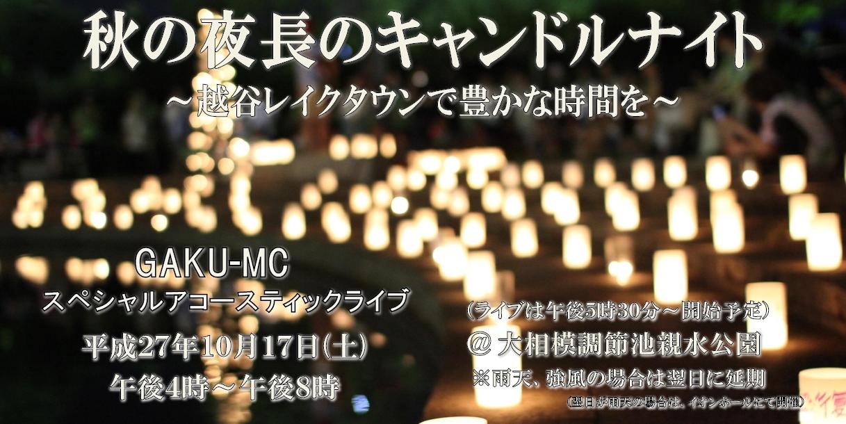 ~秋の夜長のキャンドルナイト~  スペシャルアコースティックライブ