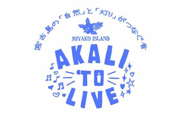 ~宮古島の「自然」と「灯り」がつなぐ音~ 宮古島アカリトライブ2016