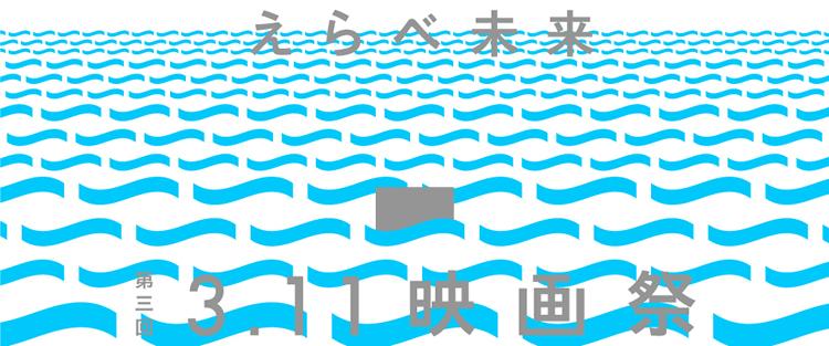 3.11 映画祭 アカリトライブ