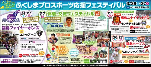 ふくしまのプロスポーツ応援フェスティバル