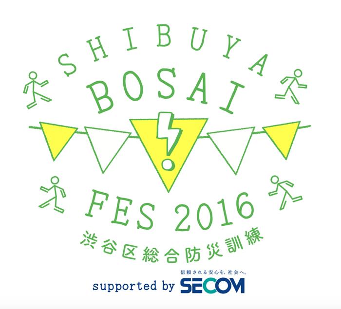 渋谷防災フェス2016 J-WAVEスペシャルステージ