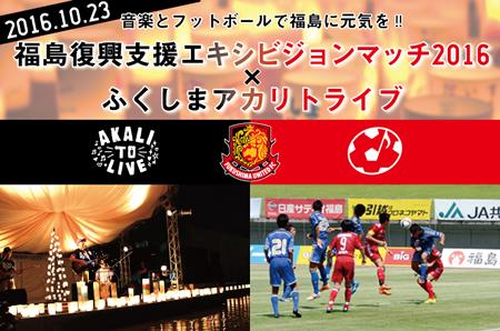 福島復興支援エキシビションマッチ2016 × ふくしまアカリトライブ