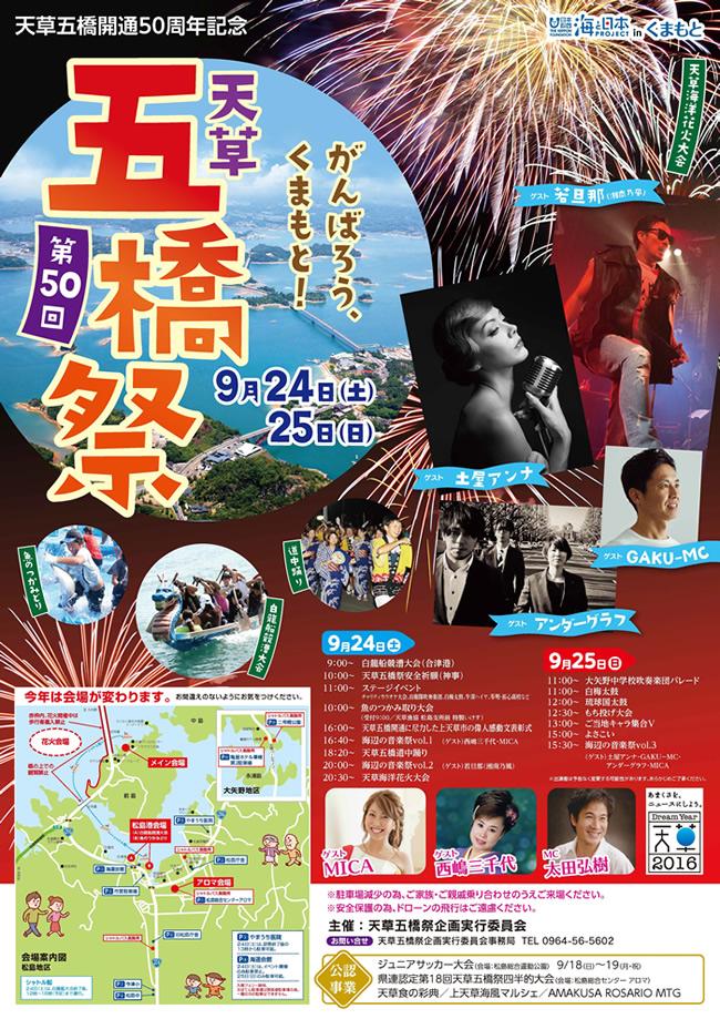 第50回 天草五橋祭