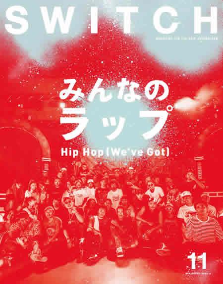 雑誌「SWITCH」11月号 特集・みんなのラップ