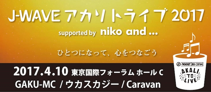 J-WAVE アカリトライブ 2017 supported by niko and …