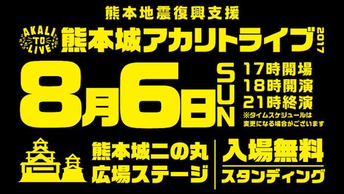 くまもとお城まつり 熊本地震復興支援 「熊本城アカリトライブ2017」