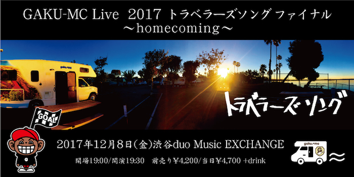 GAKU-MC Live 2017 トラベラーズソング ファイナル~homecoming~