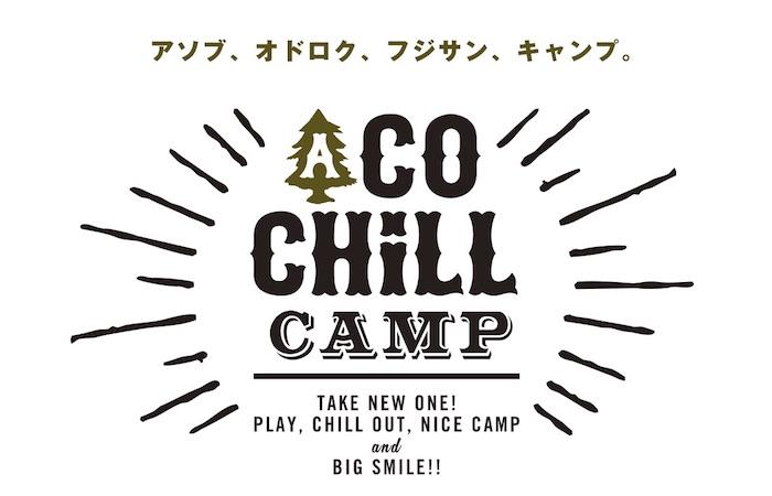ACO CHiLL CAMP 2018 powered by KIRIN/富士山麓 〜アソブ、オドロク、フジサン、キャンプ。〜