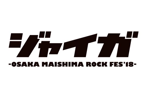 ジャイガ'18 -OSAKA MAISHIMA ROCK FES 2018-